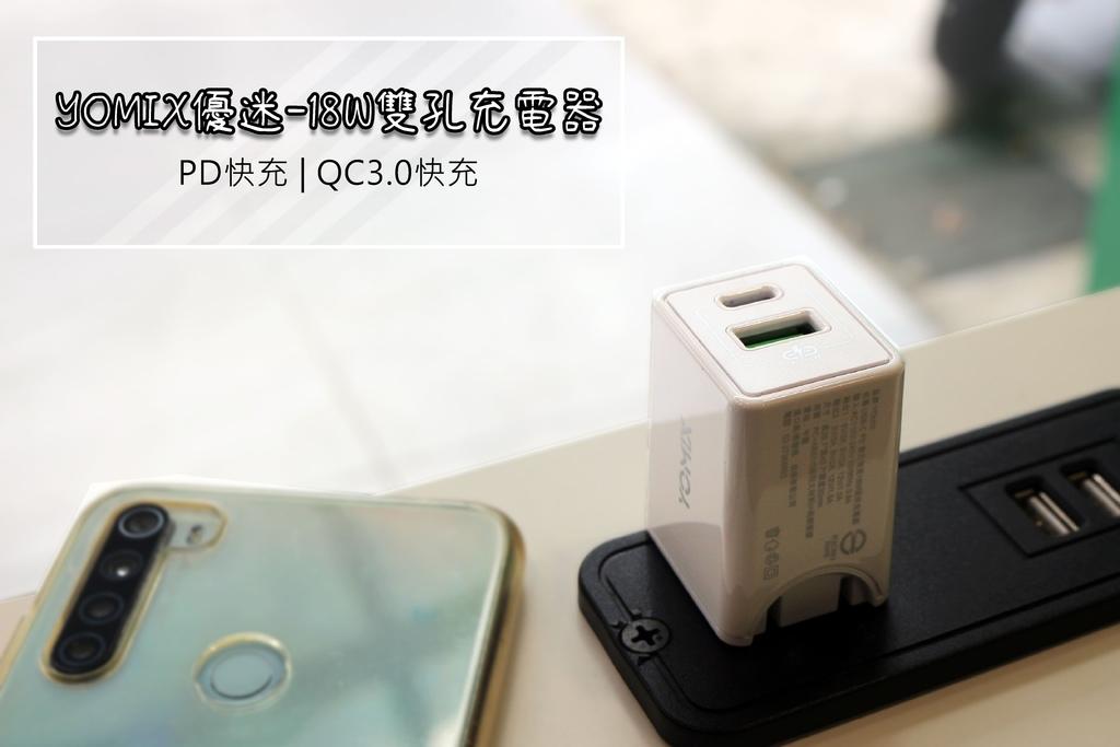 【充電器】YOMIX 優迷18W迷你旅充 –支援PD 快充與QC3.0快充.jpg