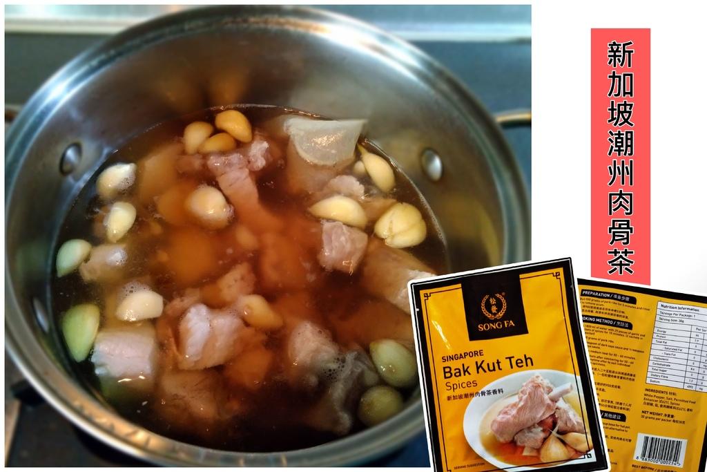 【食譜】新加坡肉骨茶做法-松發潮州肉骨茶香料包,在家輕鬆煮出道地風味.jpg