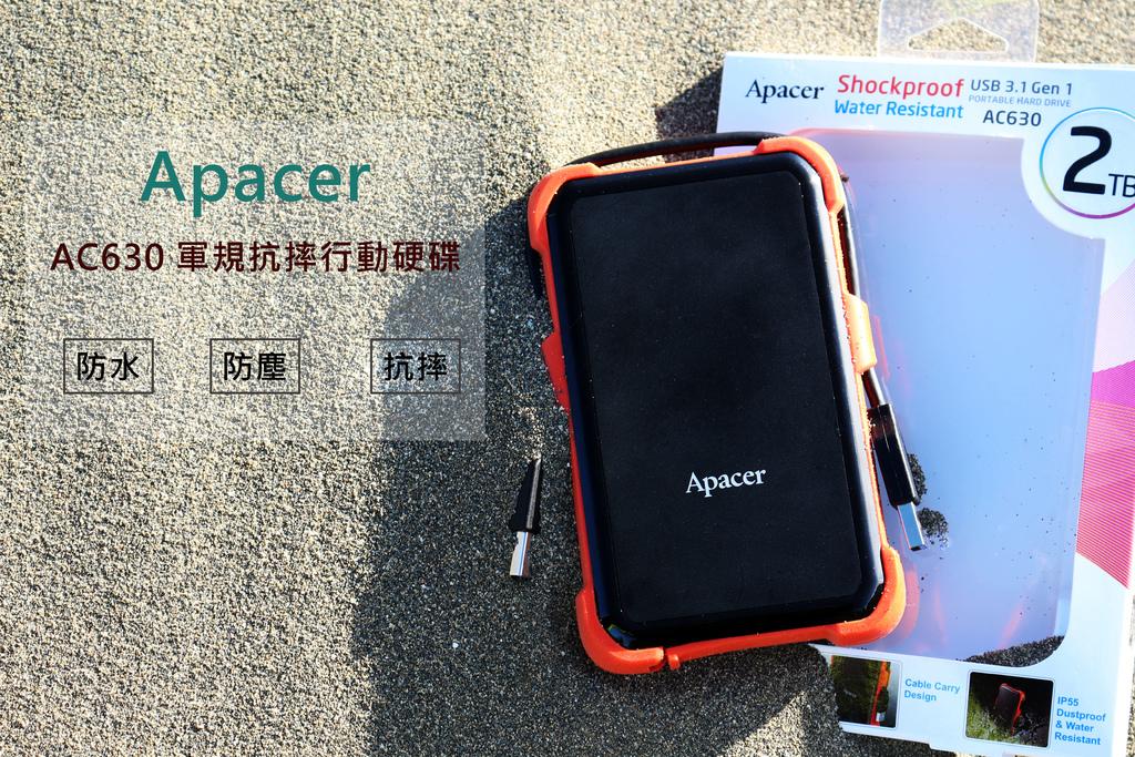 【開箱】Apacer AC630軍規抗摔行動硬碟-可攜帶的防水防塵外接式硬碟.jpg