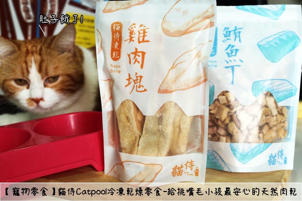 【寵物零食】貓侍Catpool冷凍乾燥零食-給挑嘴毛小孩最安心的天然肉乾.jpg