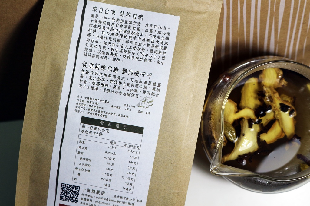 十翼饌-台灣上等竹薑片.jpg