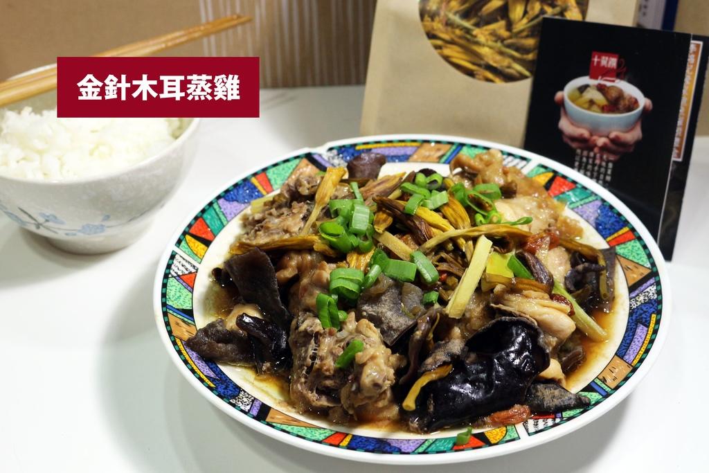 【金針食譜】金針木耳蒸雞-超簡單的廣式家常蒸菜.jpg
