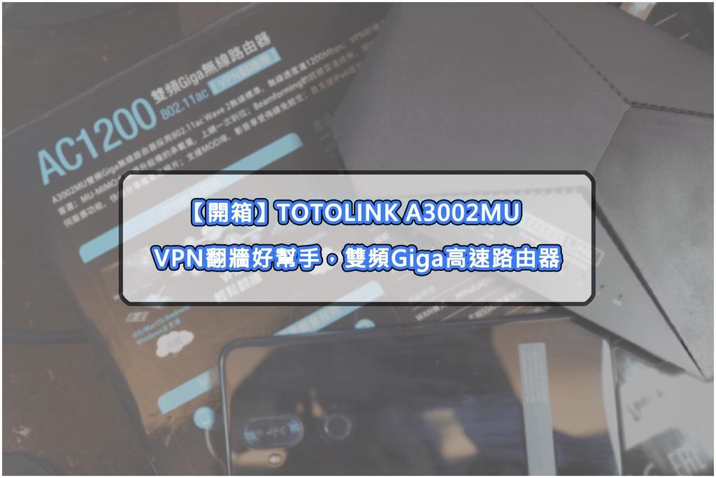 【開箱】TOTOLINK A3002MUVPN翻牆好幫手,雙頻Giga高速路由器 (1).jpg