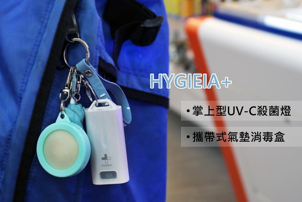 【防疫小物】HYGIEIA+UV-C殺菌燈%26;氣墊消毒盒-隨身防護+消毒.jpg