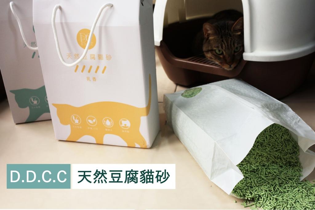 【豆腐砂】DDCC豆腐貓砂-超好用的純天然香味貓砂,可沖馬桶.jpg