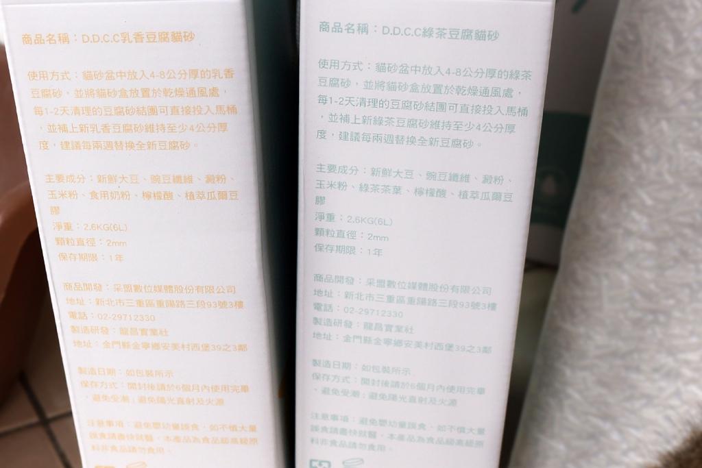 D.D.C.C天然豆腐貓砂-成分.jpg