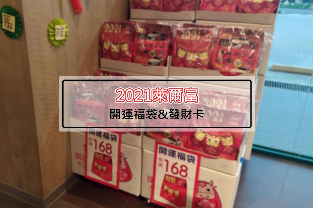 【便利商店】萊爾富2021新年福袋-超商開運福袋與發財卡即刮即抽名車.jpg