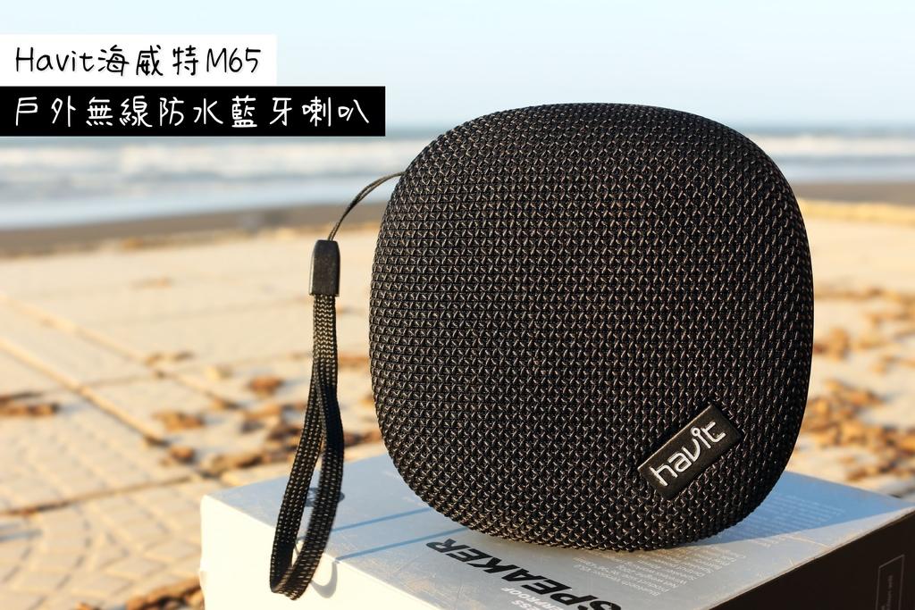 【開箱】Havit海威特M65戶外無線防水藍牙喇叭-輕巧攜帶超方便.jpg