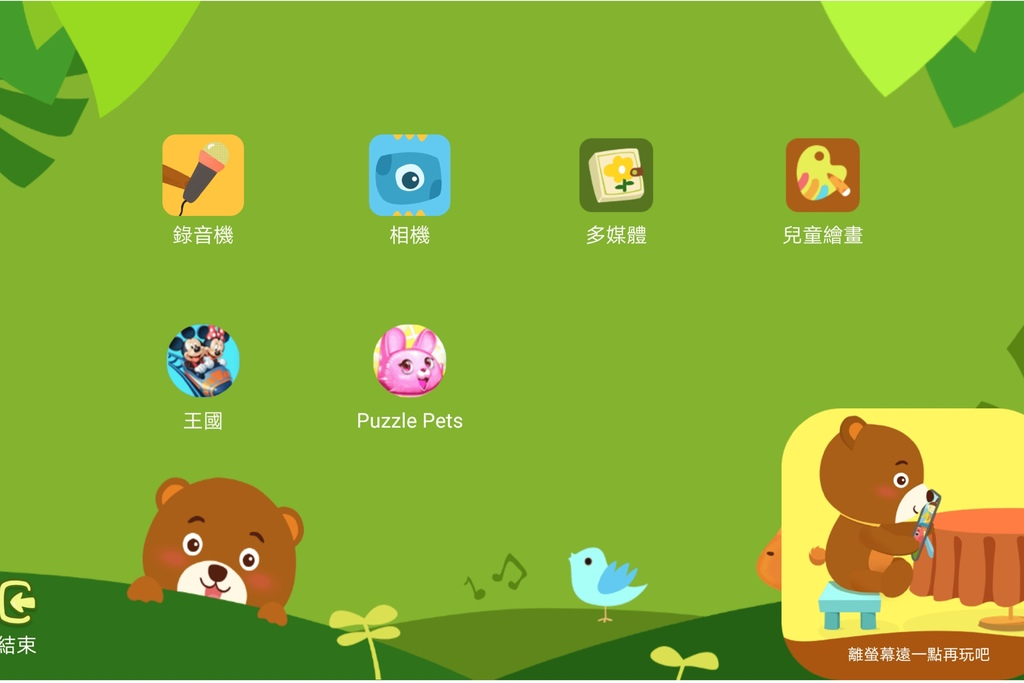 HUAWEI MediaPad M5 Lite-兒童天地.jpg