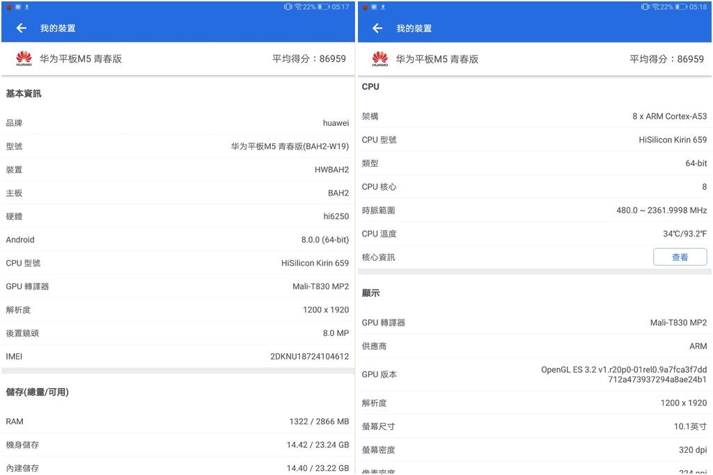HUAWEI MediaPad M5 Lite-跑分.jpg