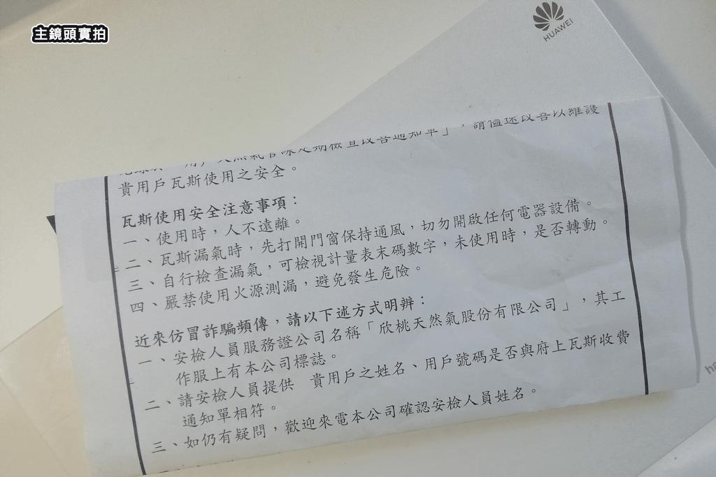 HUAWEI MediaPad M5 Lite-實拍.jpg