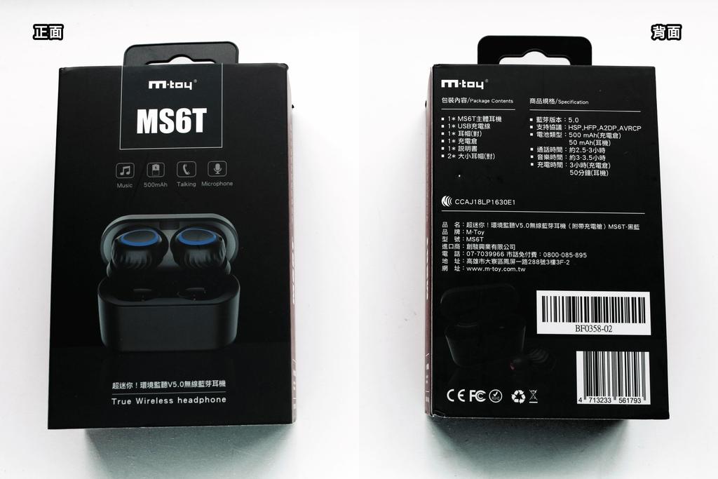 m-toy MS6T無線雙耳藍芽耳機-外包裝.jpg