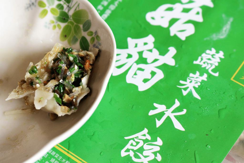菇貓蔬菜水餃.jpg
