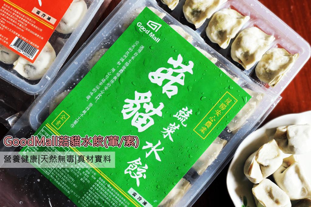 【宅配美食】Good Mall菇貓水餃-營養健康、葷素可選、天然無毒、真材實料.jpg