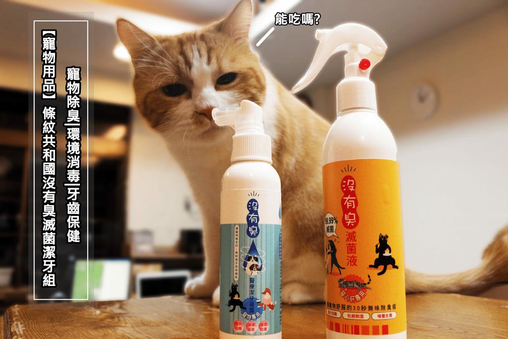 【寵物用品】條紋共和國沒有臭滅菌潔牙組%5C寵物除臭%5C環境消毒%5C牙齒保健.jpg