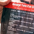 Eco艾可天然草本豆腐貓砂.jpg