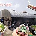 【桃園 中壢】奇怪仙人掌園-採購多肉植物的參觀好去處.jpg