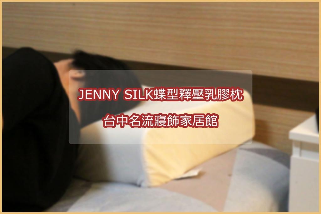 【開箱】JENNY SILK蝶型天然乳膠枕-推薦台中名流寢飾家居館.jpg