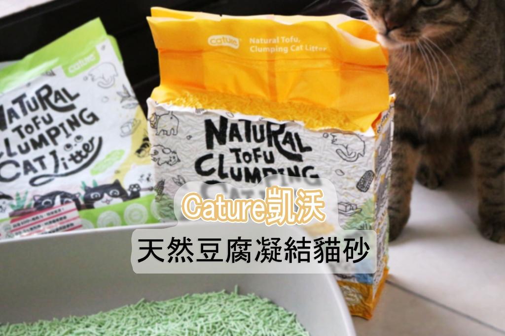 【豆腐砂推薦】Cature凱沃豆腐貓砂-可沖馬桶的環保天然貓砂.jpg