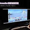 【開箱】BenQ WiT ScreenBar螢幕智能掛燈-專為螢幕設計的護眼燈具.jpg