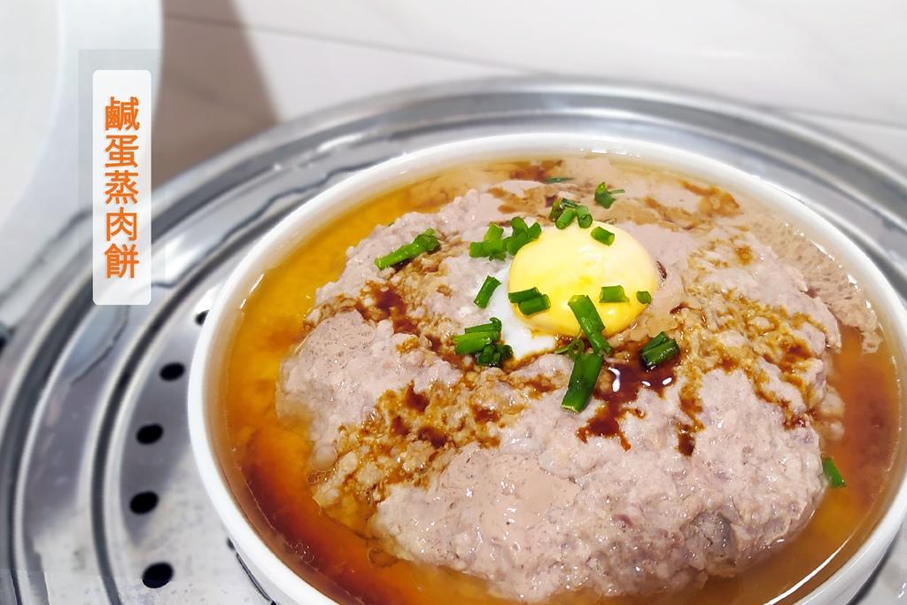 【簡易版食譜】鹹蛋蒸肉餅-超下飯的蒸煮廣式家常菜.jpg