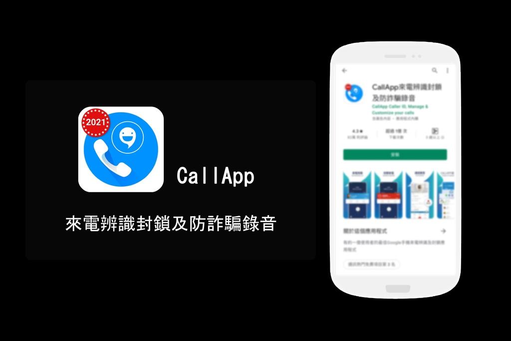 【超實用APP推薦】CallApp來電辨識-可通話錄音的免費應用程式.jpg