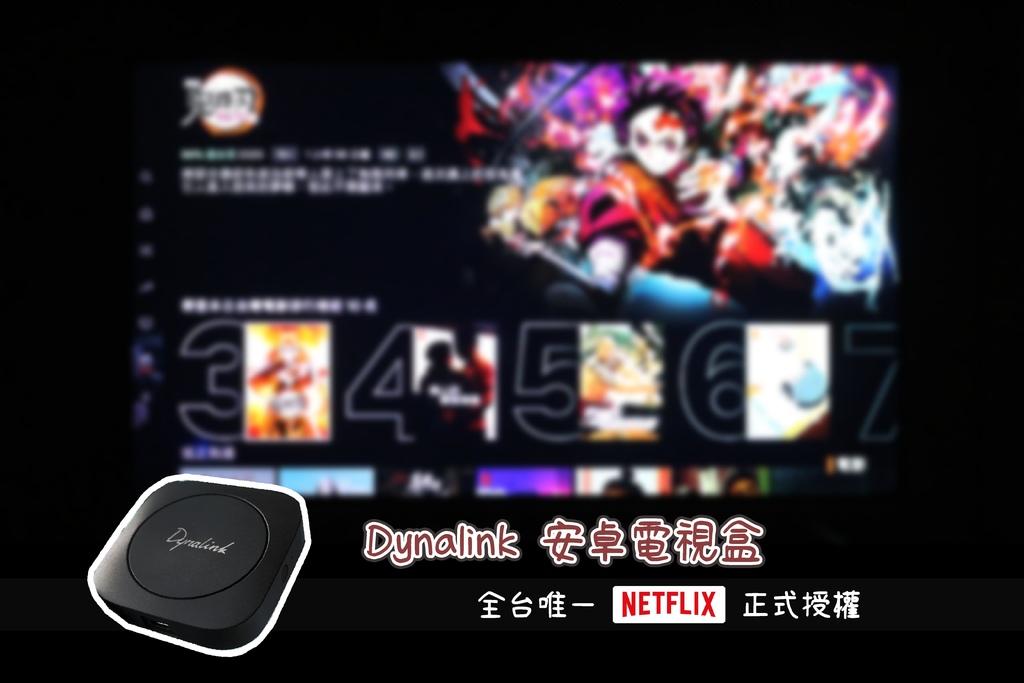 【電視盒推薦】Dynalink電視盒-2021全台唯一Netflix 4K授權電視盒.jpg