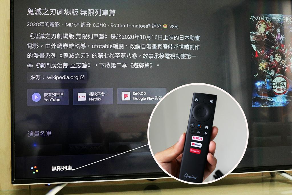 Dynalink電視盒-藍芽語音搖控.jpg