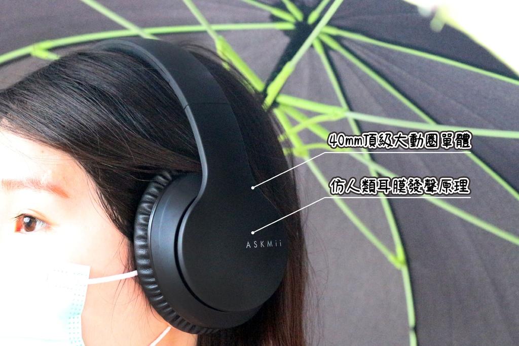 ASKMii GH-1降躁耳機-音質.jpg