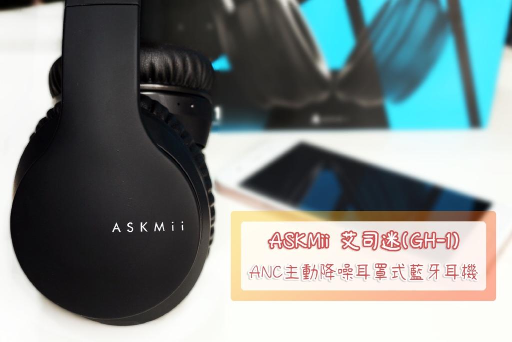 【開箱】ASKMii ANC主動降噪耳罩式藍牙耳機-超值平價首選.jpg