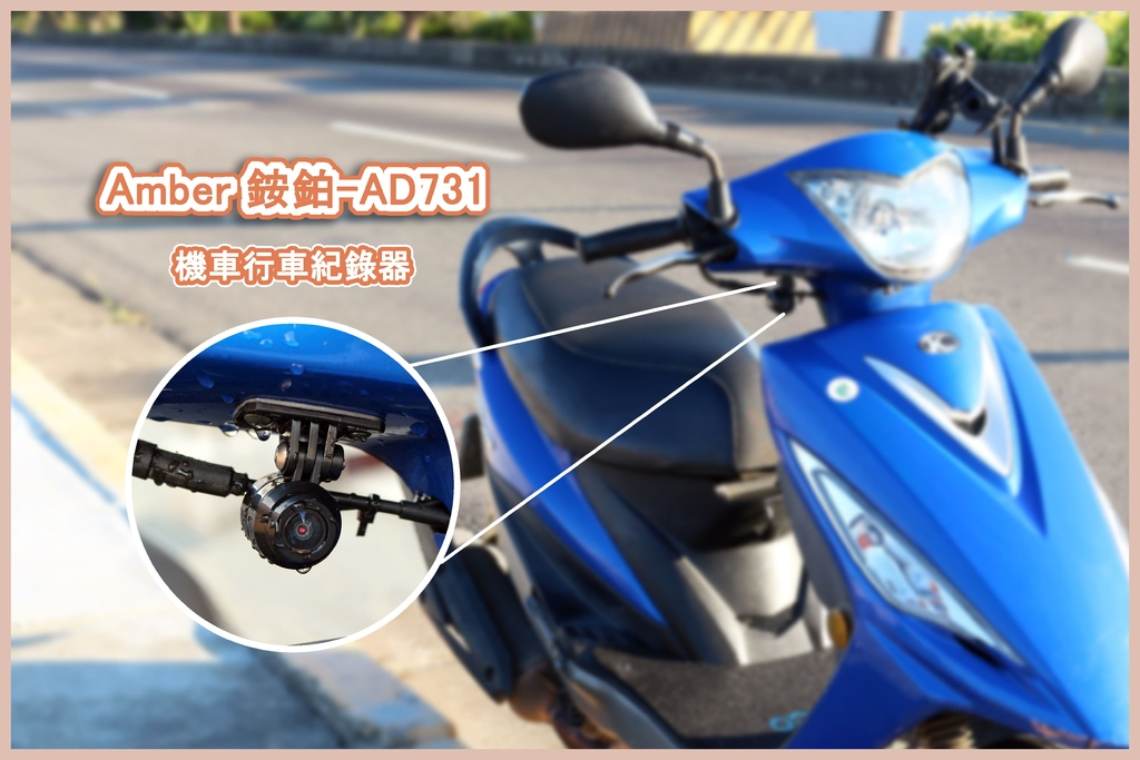 【機車】Amber銨鉑AD731-機車專用的1080P雙鏡頭行車紀錄器.jpg