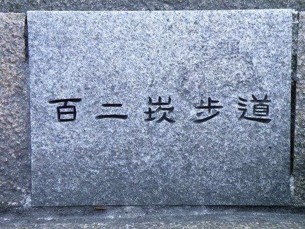 01-02芝山公園百二崁步道.JPG