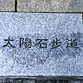 01-03芝山公園太陽石步道.JPG
