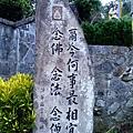 31-01勵志碑.JPG