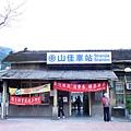 01-01山佳車站.JPG