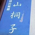 02-06山桐子.JPG