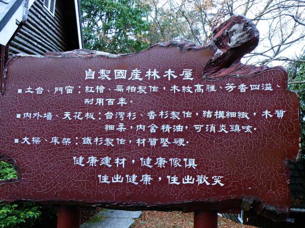 21-01高貴木屋.JPG