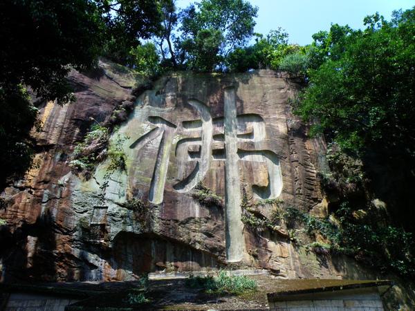 06-01厚層砂岩上的佛字.JPG