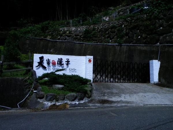 03-17天空的院子民宿 (20).JPG