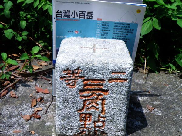 09-01聚興山三角點 (3).JPG