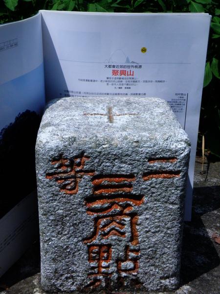 09-01聚興山三角點.JPG