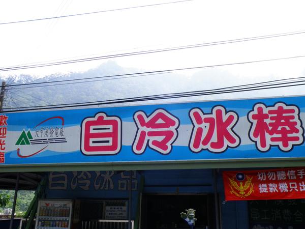 29-01不吃不可的白冷冰棒.JPG