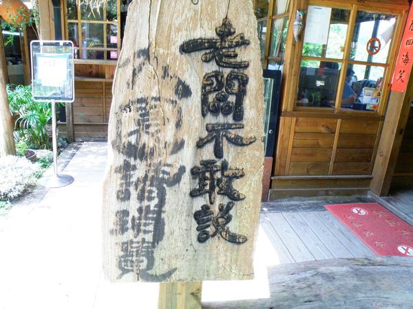 30-01三義卓也小屋 (17).JPG