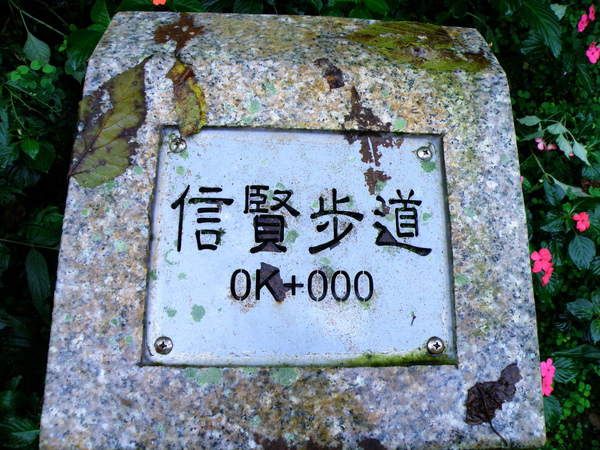 01-01烏來信賢步道.JPG