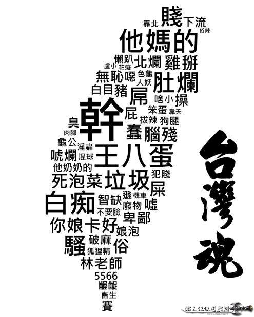 台灣髒話大全.jpg