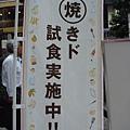 110831-28甜甜圈試吃.JPG