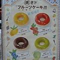 110831-29甜甜圈試吃.JPG