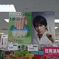 110902-13-赤羽 Ito Yokado(准一).JPG