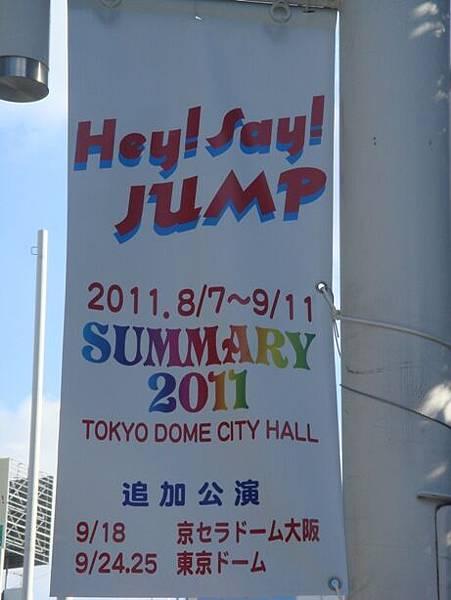 110902-20-SUMMARY旗幟.JPG