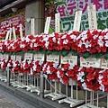 110903-01-赤羽西口商店祝賀花籃.JPG